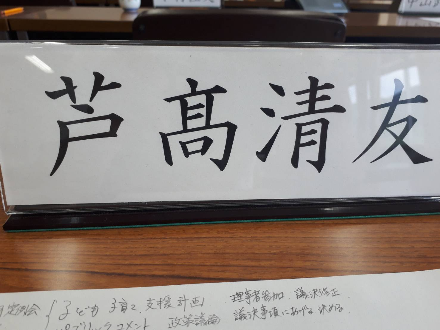 全員協議会@香芝市議会