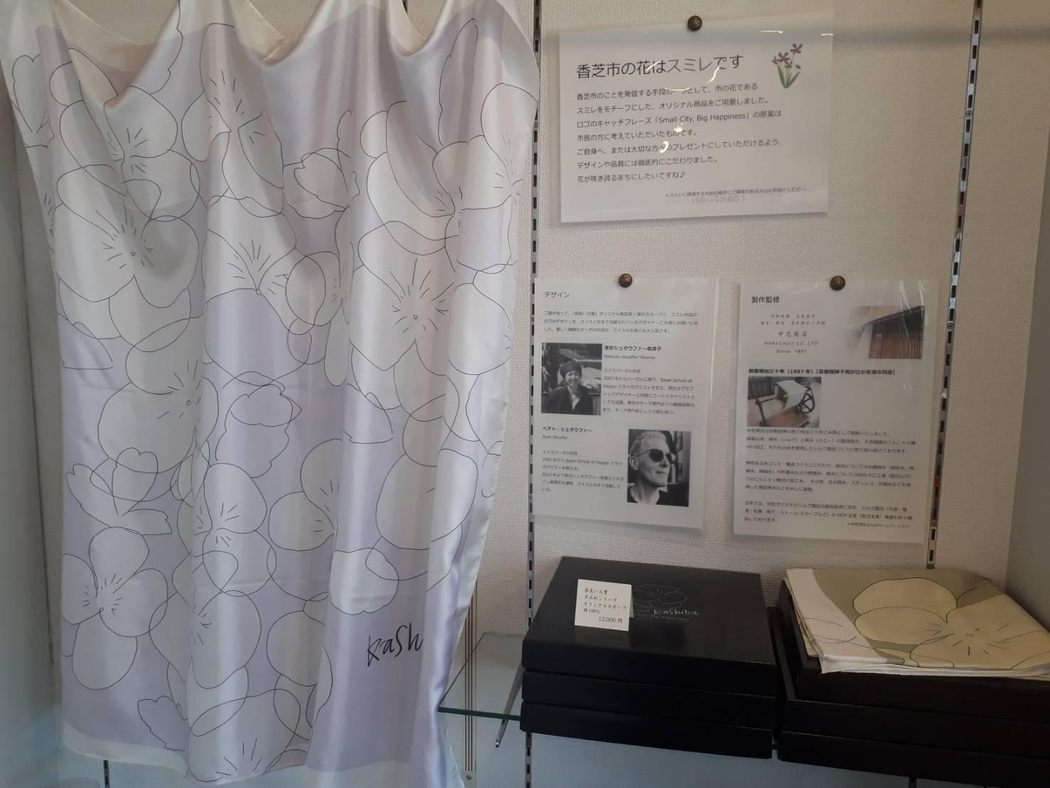 香芝の観光発信のお店@二上・奈良いろ葉
