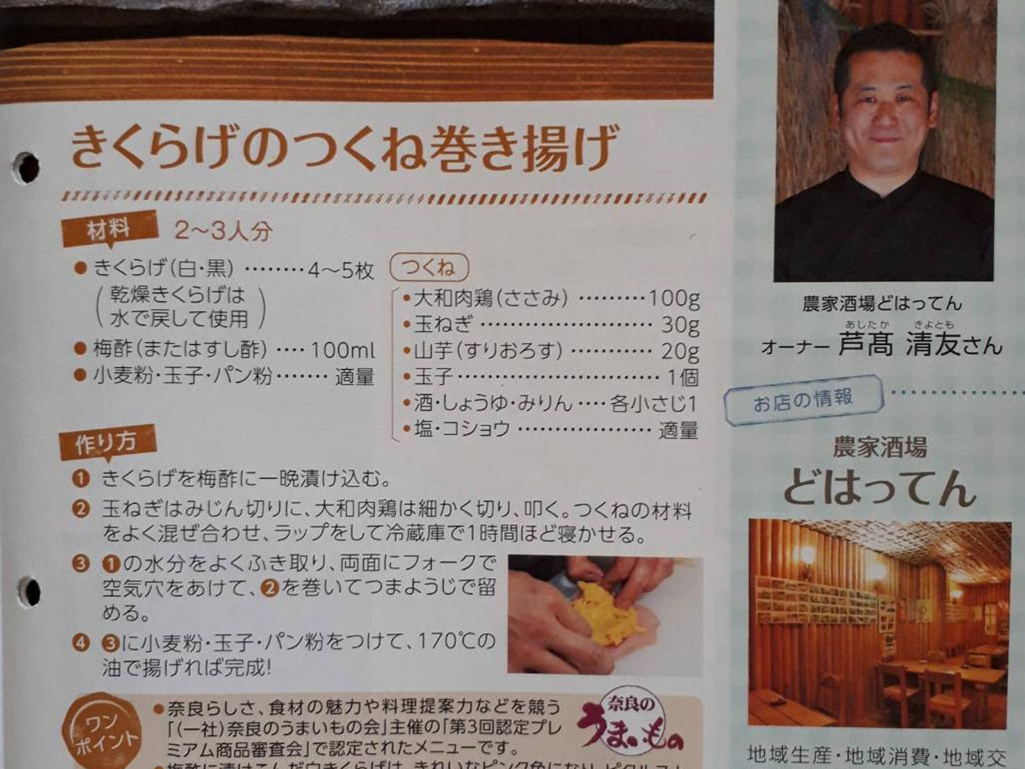 明日香きくらげレシピ提供@奈良県民だより6月号