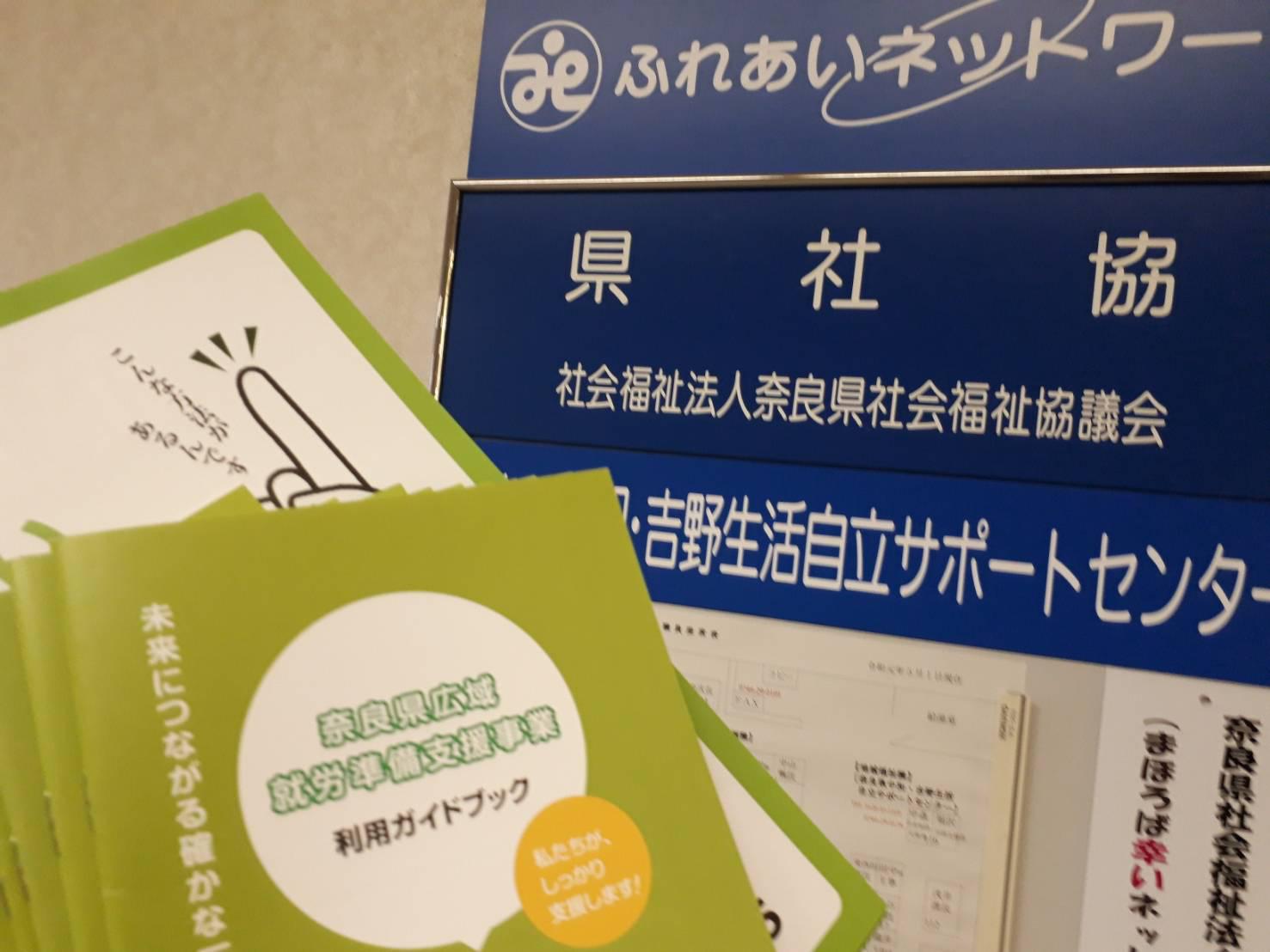 生活困窮者等就労準備支援@奈良県社会福祉協議会