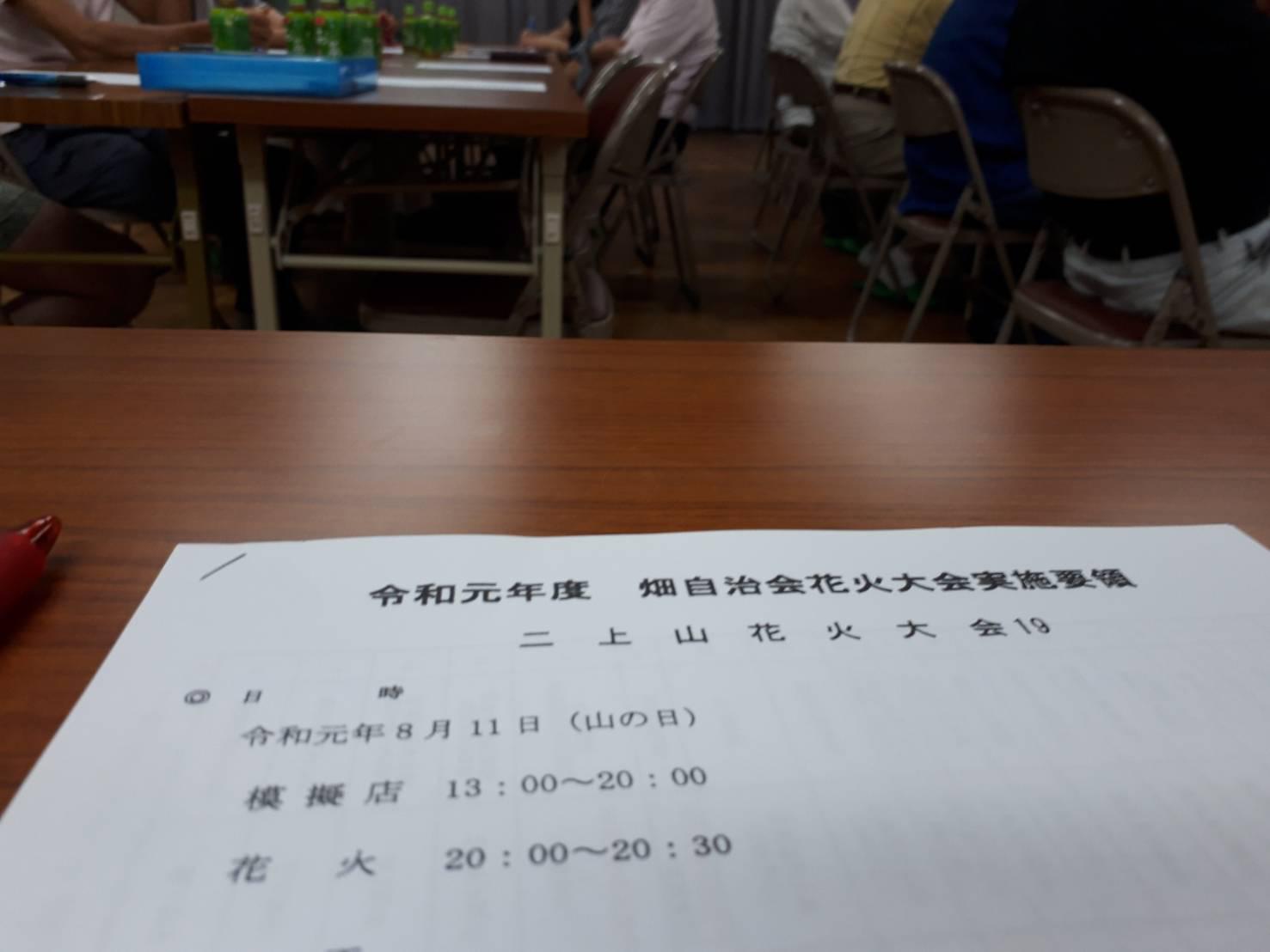 第19回二上山花火大会・合同委員会@畑公民館