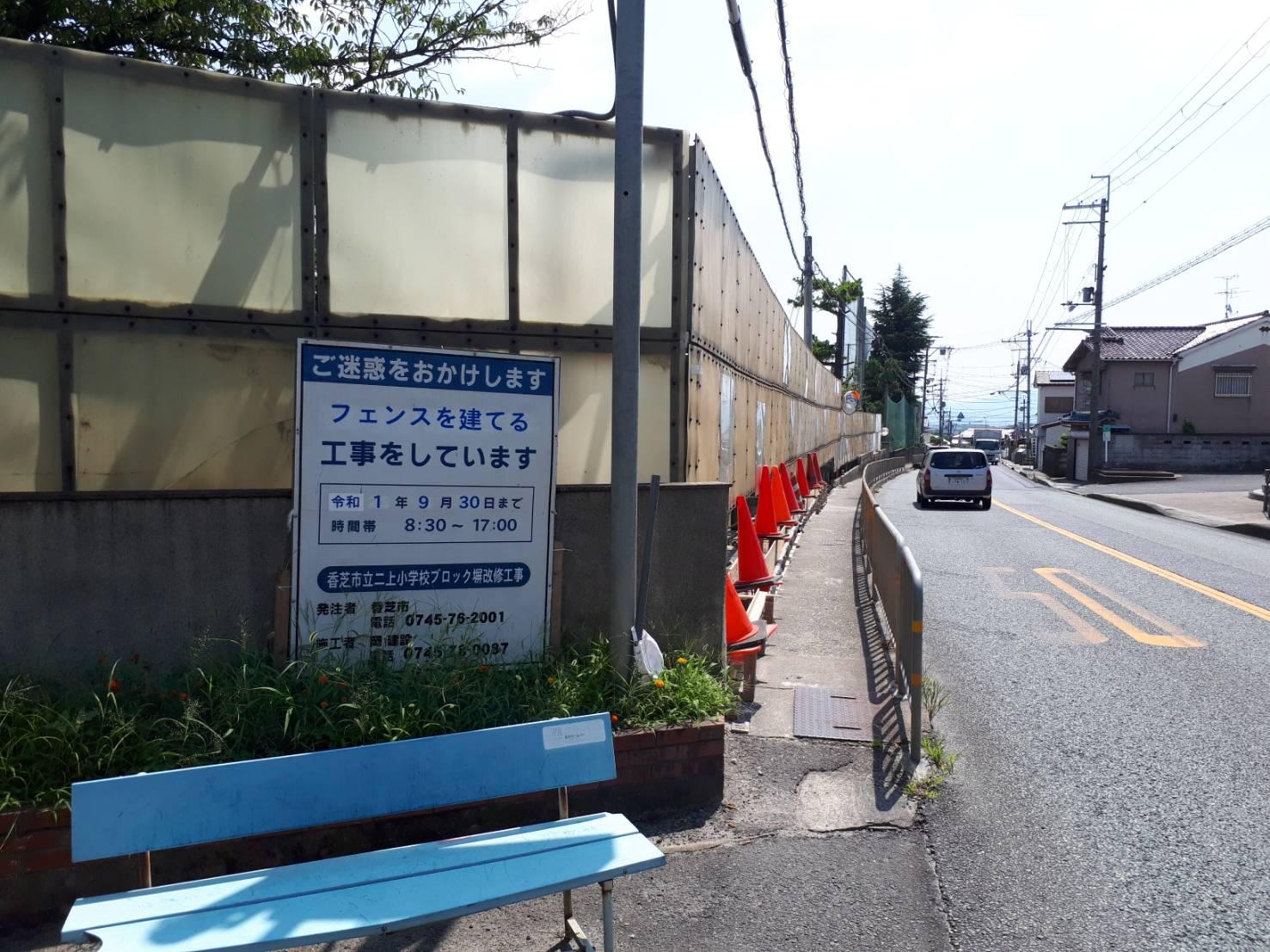 ブロック塀改修工事・現地確認@香芝市立二上小学校