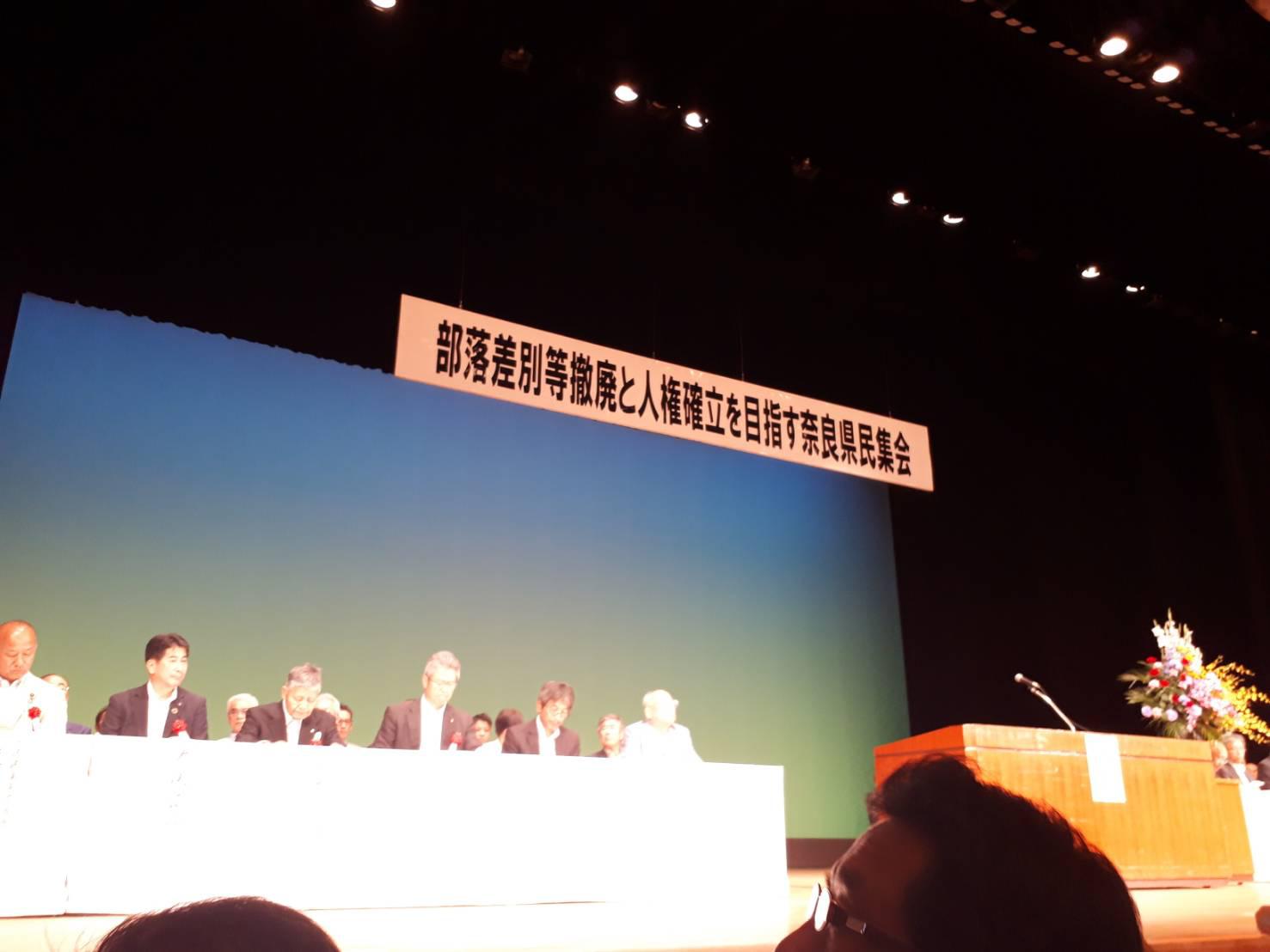 部落差別等撤廃と人権確立を目指す奈良県民集会@橿原文化会館