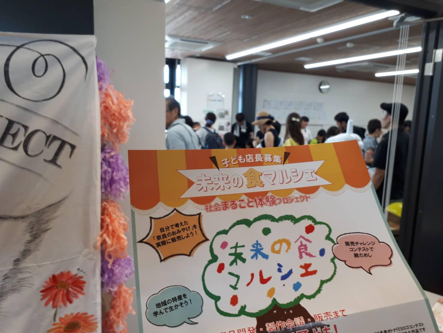 ミライのオトナ計画・未来の食マルシェ~こども店長~@田原本道の駅