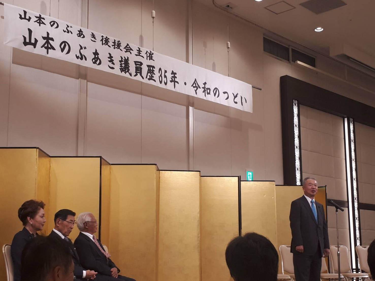 山本のぶあき奈良県議会議員・令和のつどい@THE KASHIHARA