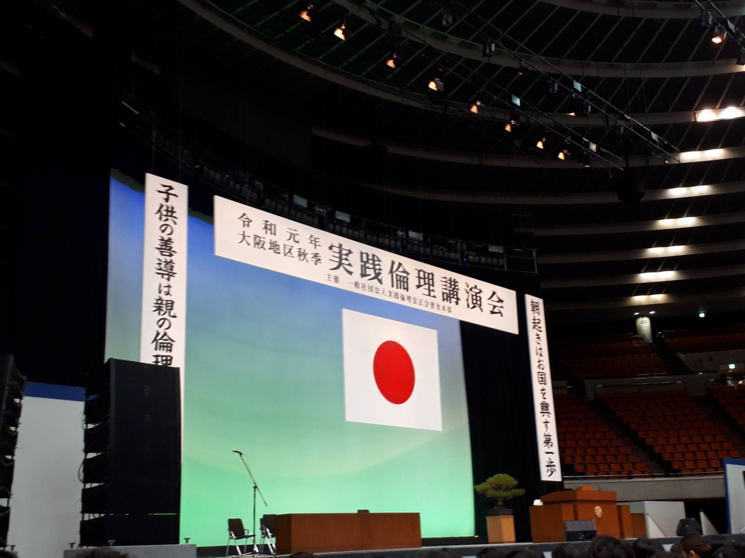 実践倫理・講演会@大阪城ホール