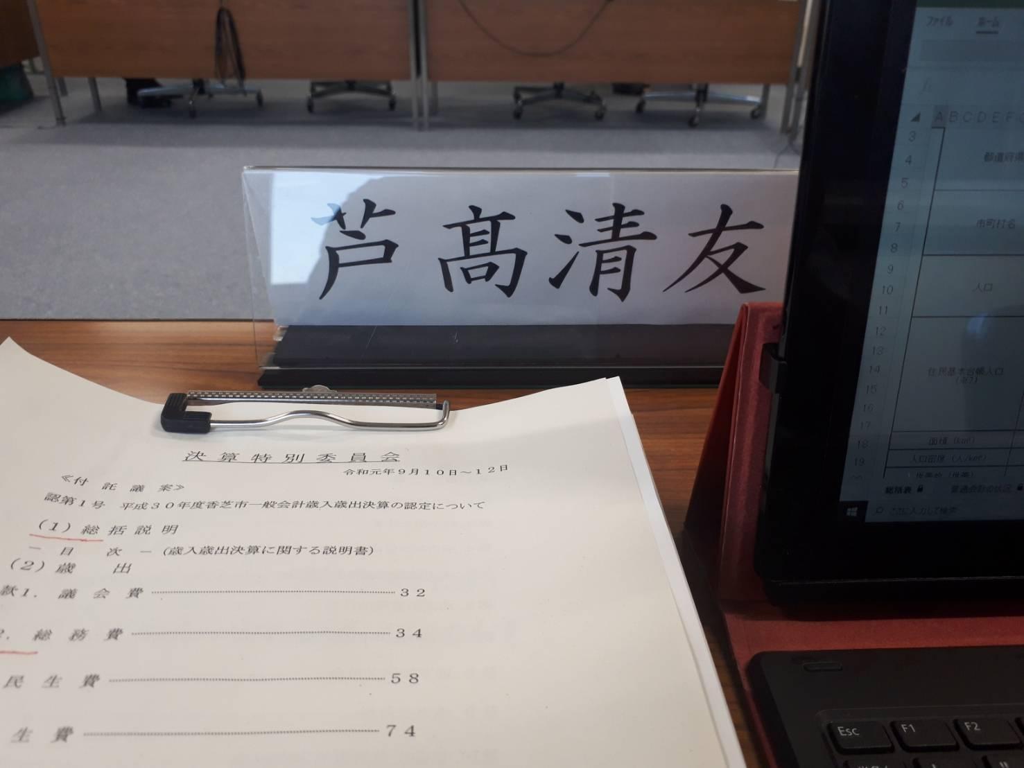 決算特別委員会・副委員長・初日@香芝市議会
