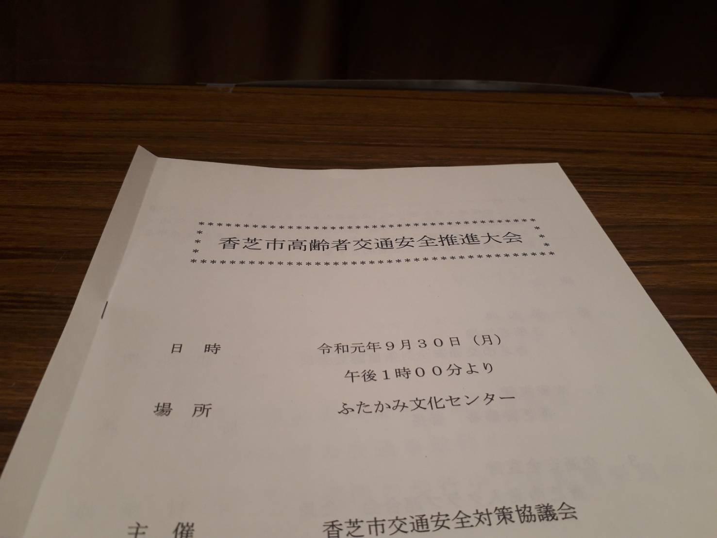香芝市高齢者交通安全推進大会@ふたかみ文化センター