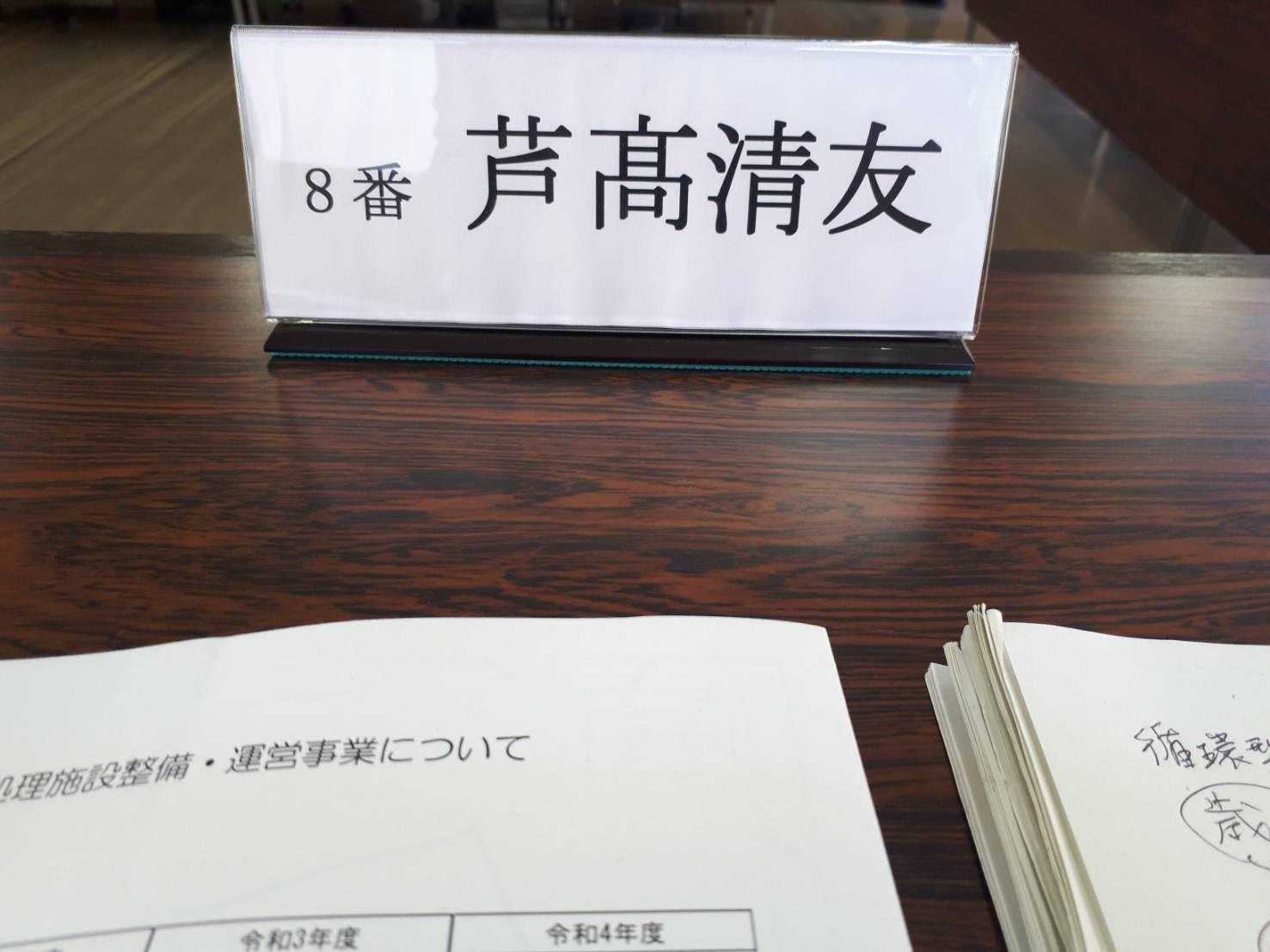 第13回香芝市議会改革調査特別委員会@香芝市議会
