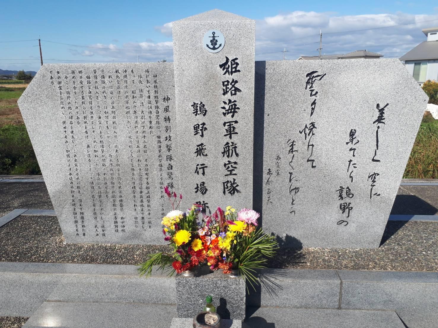 香芝市遺族会・後期平和学習@鶉野飛行場跡