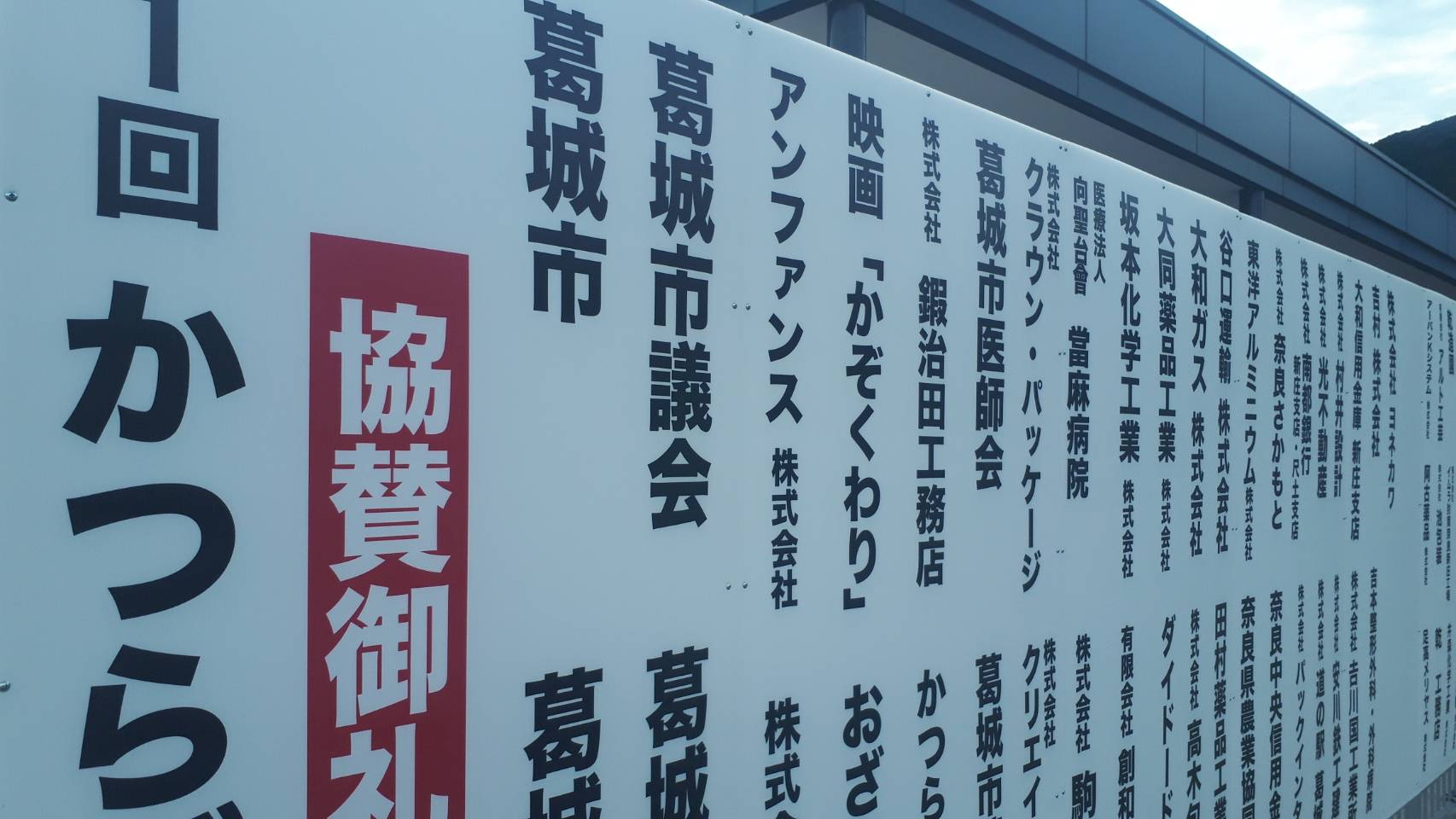 第1回かつらぎ花火大会・前日準備@道の駅かつらぎ