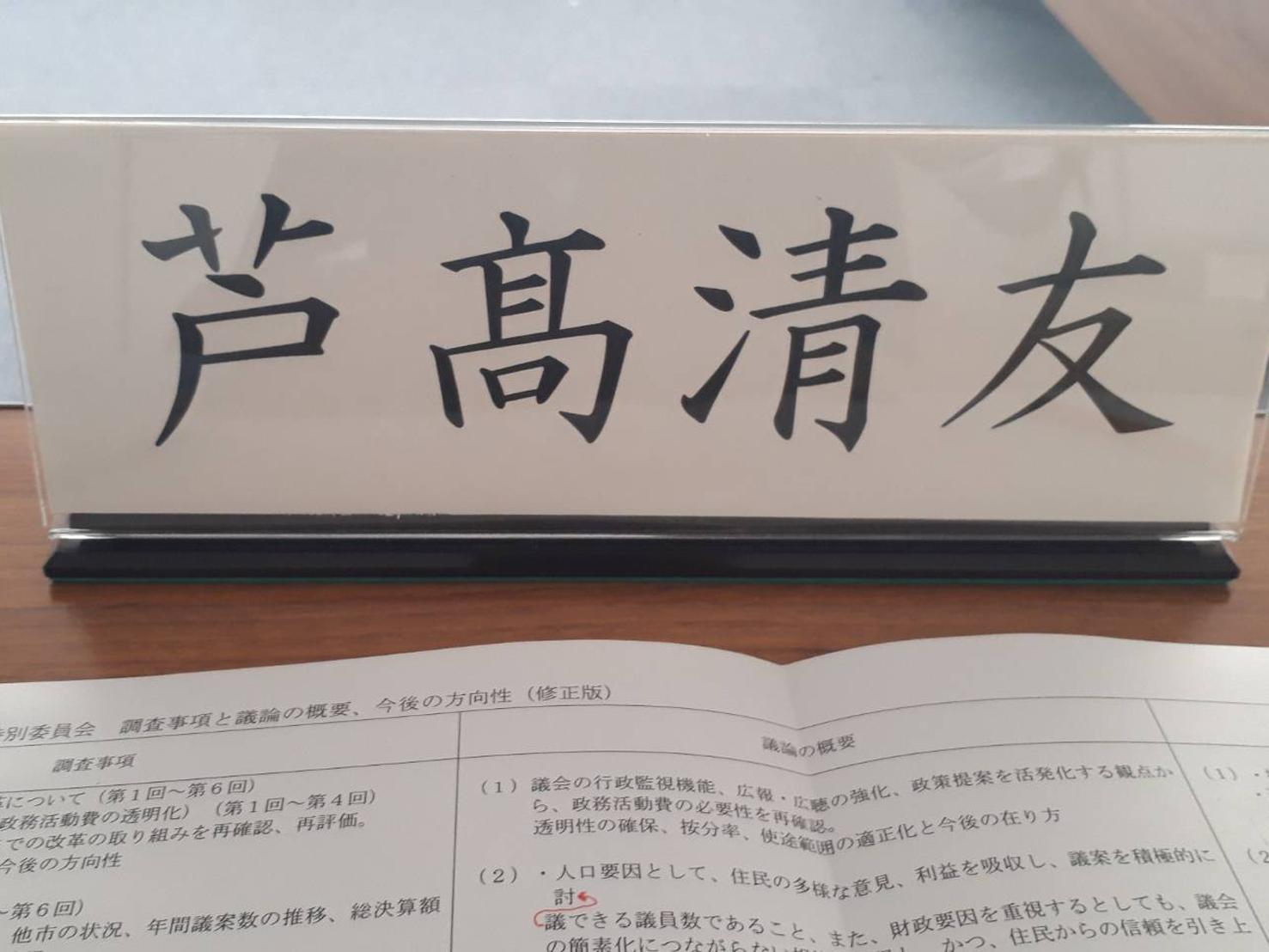 議会改革調査特別委員会・委員