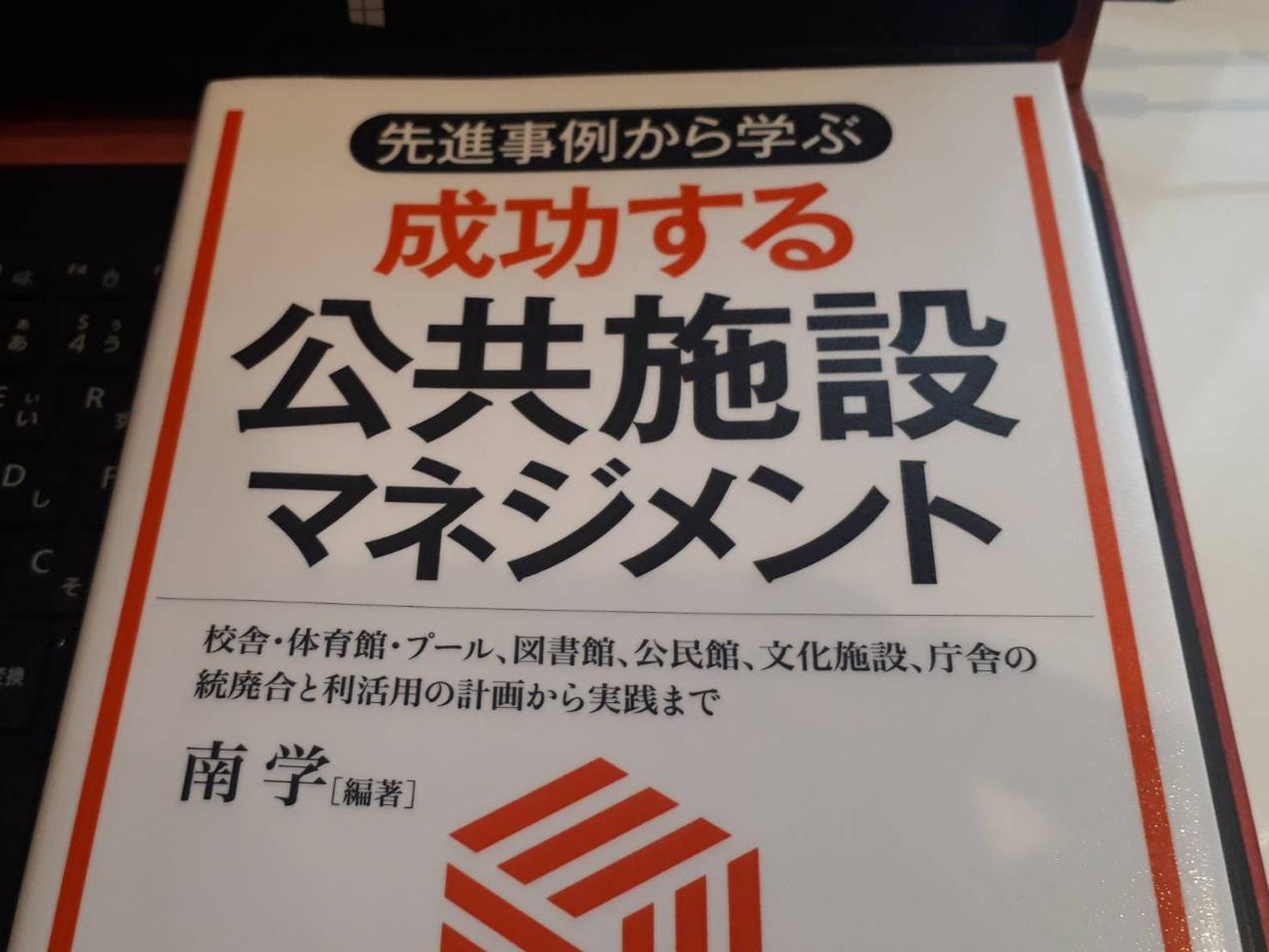 香芝市公共施設等総合管理計画について@事務作業、書類作成