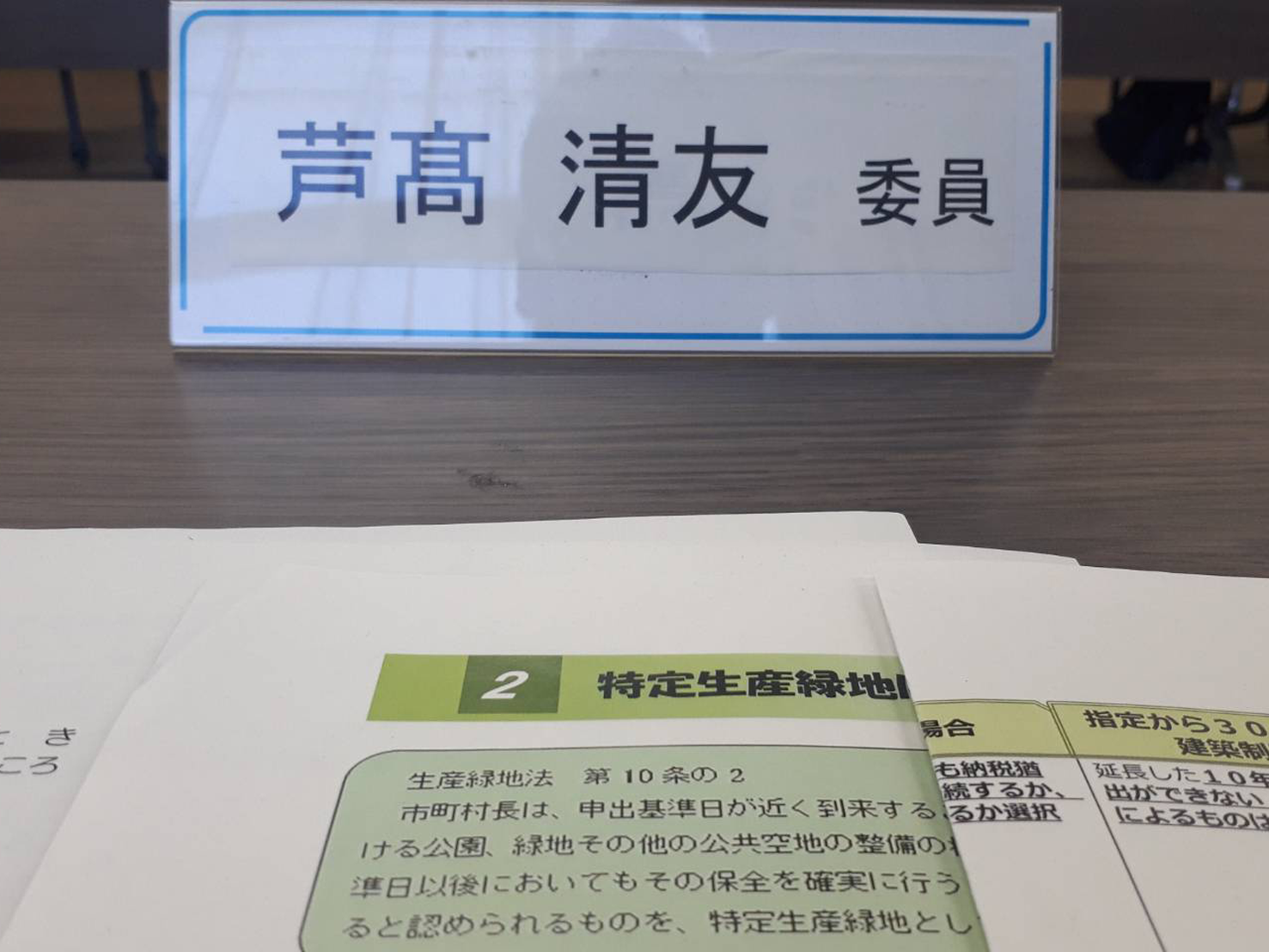 20第124回香芝市都市計画審議会@香芝市役所