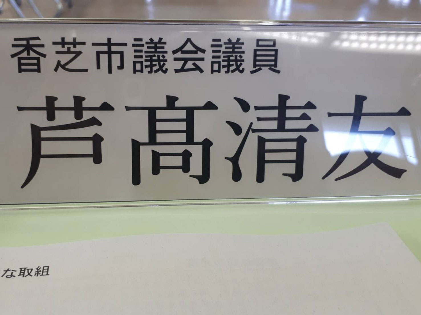 奈良ヒューライツ議員団・総会@きんれんセンター