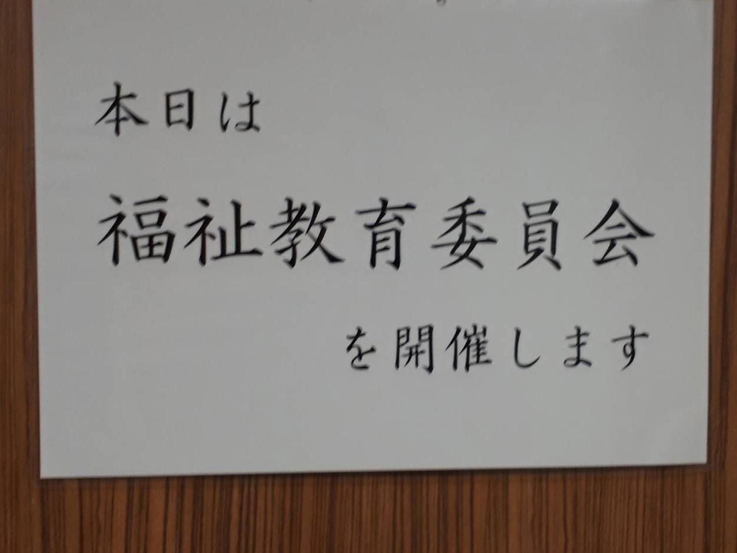 3月定例会・福祉教育委員会・傍聴@香芝市議会