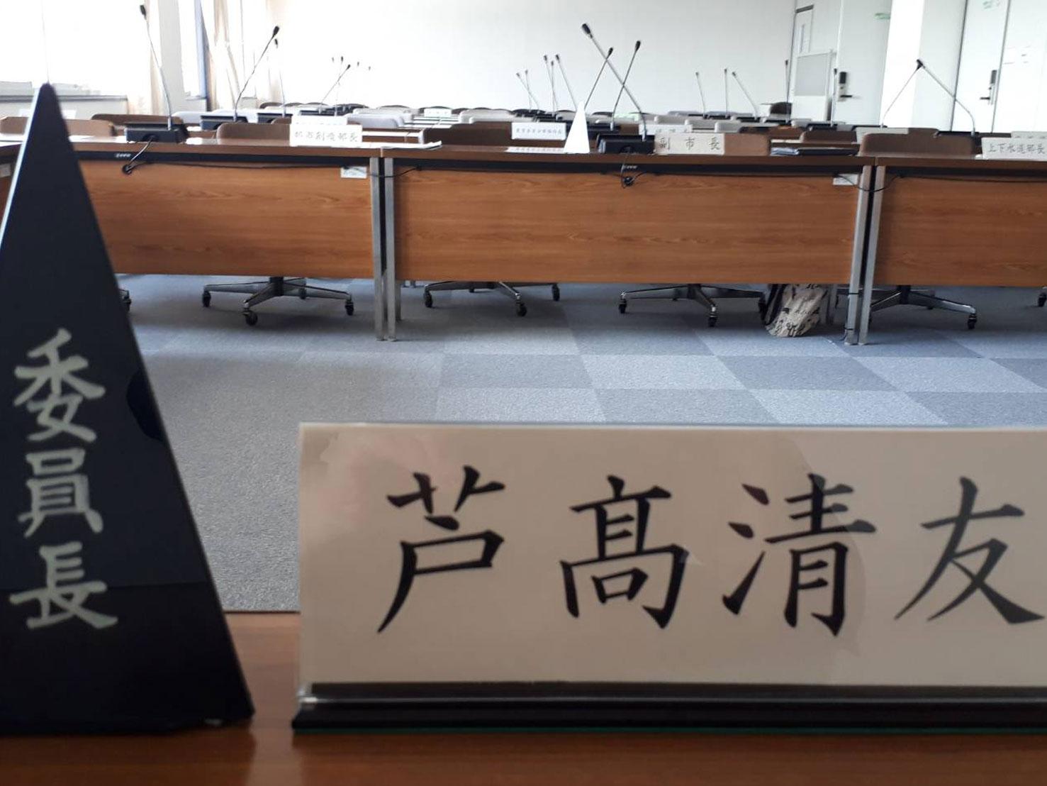3月定例会・建設水道委員会・委員長@香芝市議会