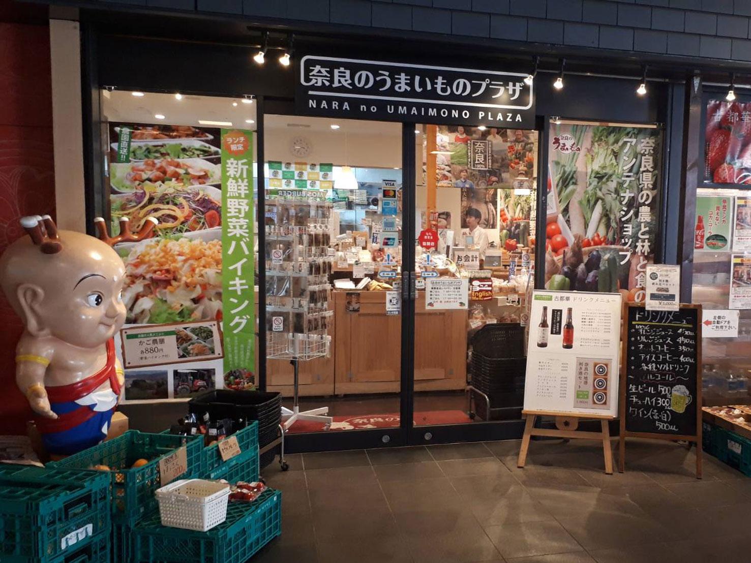 奈良のうまいもの会・正副会議@奈良