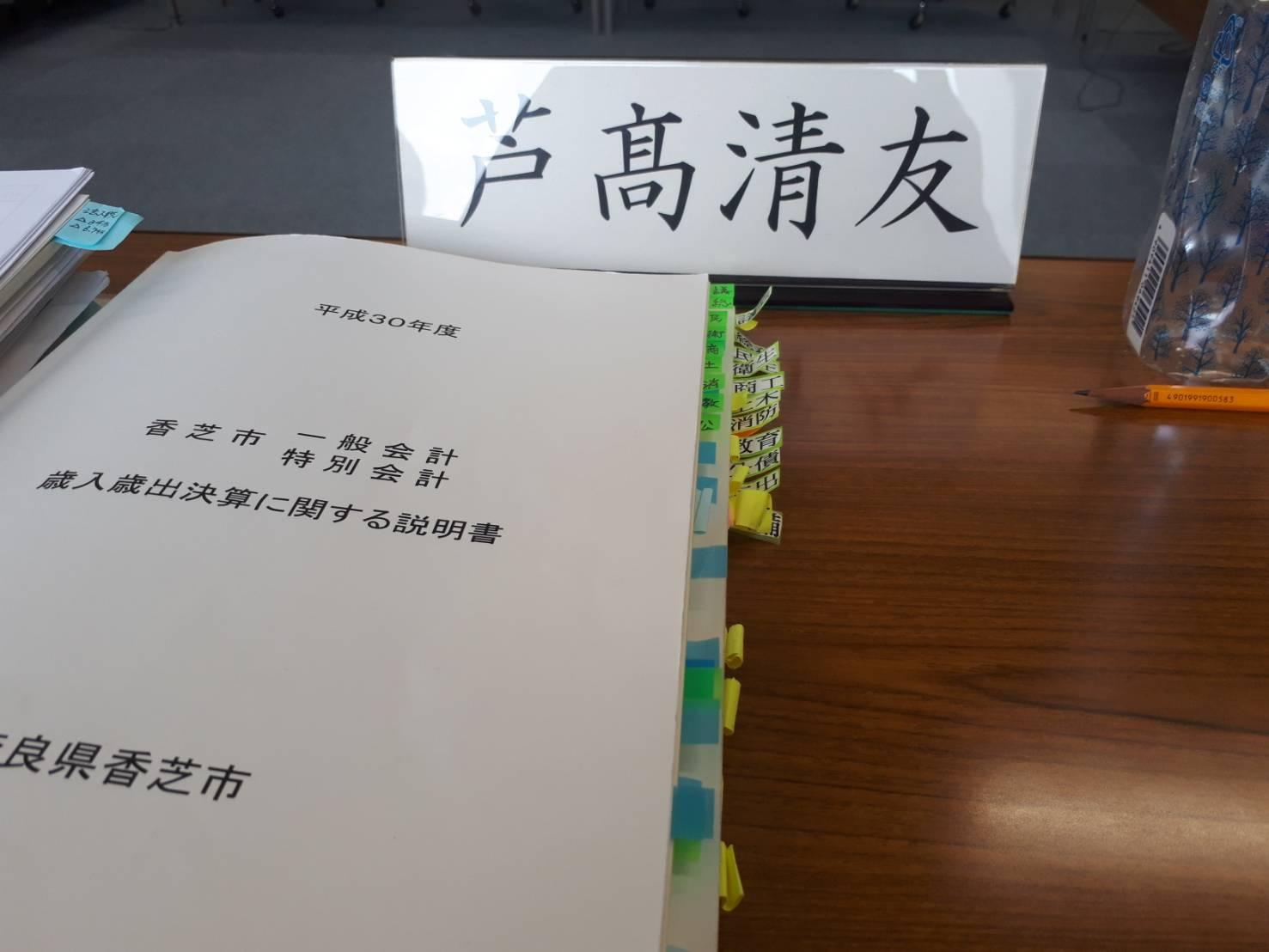 決算特別委員会・二日目@香芝市議会