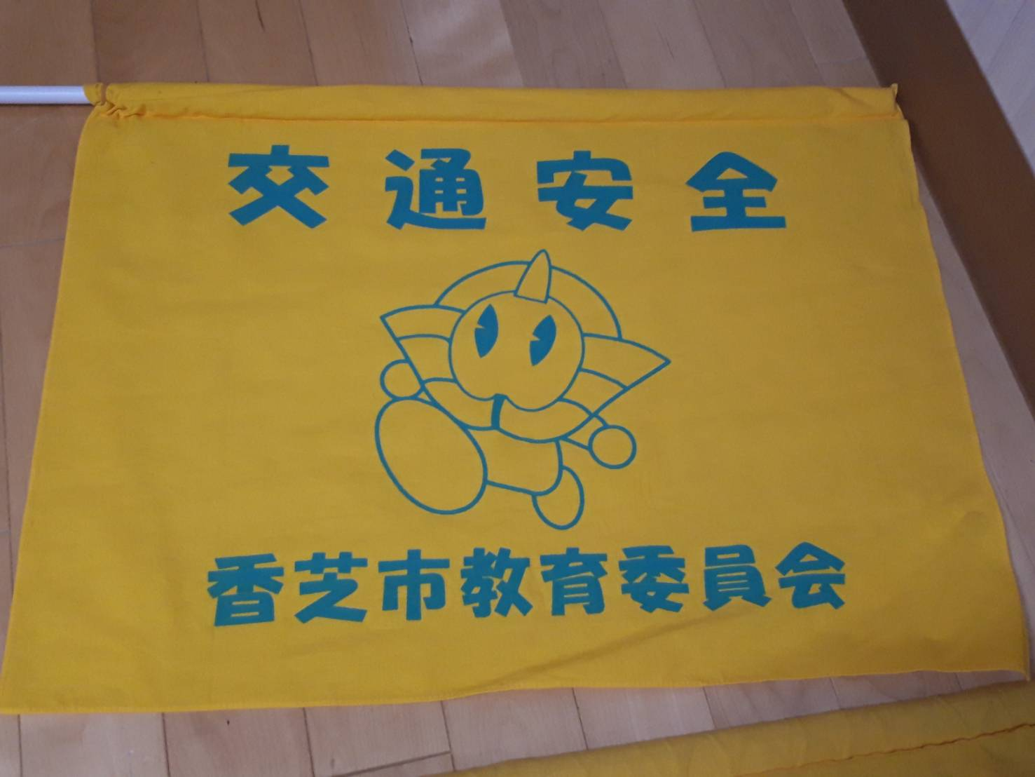 委員 香芝 会 ホームページ 市 教育