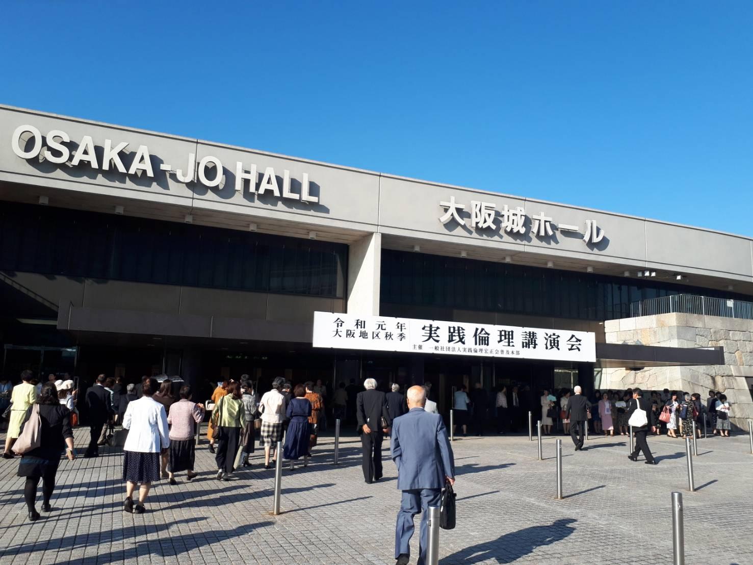 実践倫理宏正会・秋季大会@大阪城ホール