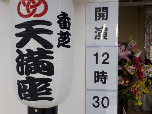 香芝市議会12月定例会・一般質問資料作成@近鉄南大阪線二上山駅