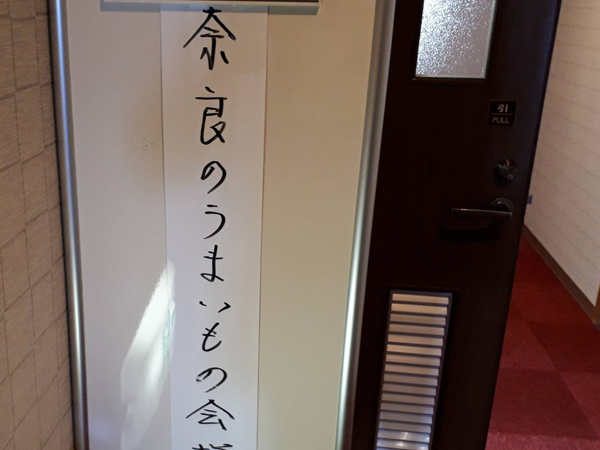 奈良のうまいもの会・役員会@広陵町グリーンパレス