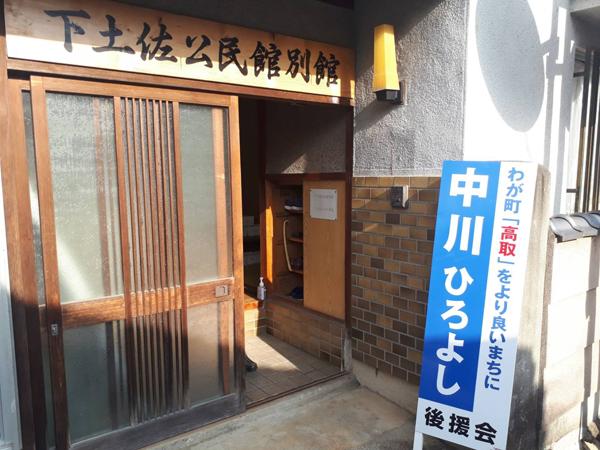 中川裕介高取町長候補予定者・激励@高取町