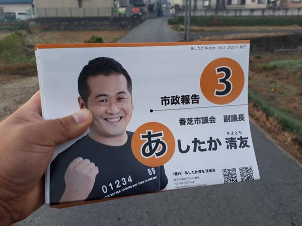 市政報告3・ポスティング@香芝市内