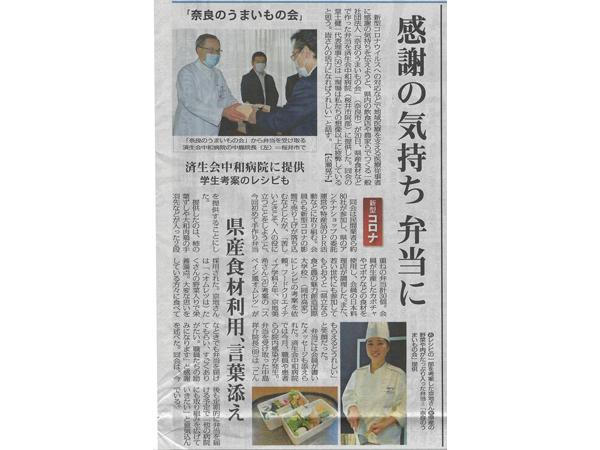 医療従事者へ応援プロジェクト第1弾・奈良のうまいもの会@中和済生会