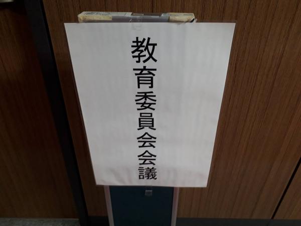 教育委員会会議・傍聴@香芝市役所